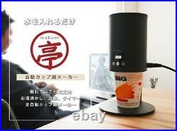Full Automatic Cup Noodle Maker Makasetei Japan Ramen Kettle Pot Timer TKCNKETT
